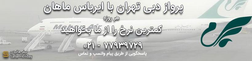 پرواز دبی تهران هر روزه با کمترین نرخ